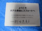 paper hotel in okinawa